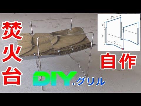 ピコグリル風自作の焚き火台 ~簡単な作り方~
