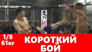 Новый короткий бой | Спорт мейкиндиги