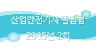 [악동TV]산업안전기사 필답형 2005년 2회