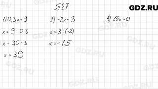 № 27 - Алгебра 7 класс Мерзляк