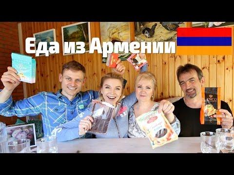 Пробуем Еду из Армении! Вместе с Родителями!