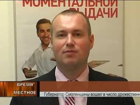 """В Сафонове открыт новый офис Банка """"Хоум кредит"""""""