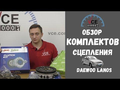 Сцепление Valeo Luk Sachs какое выбрать для Daewoo Lanos