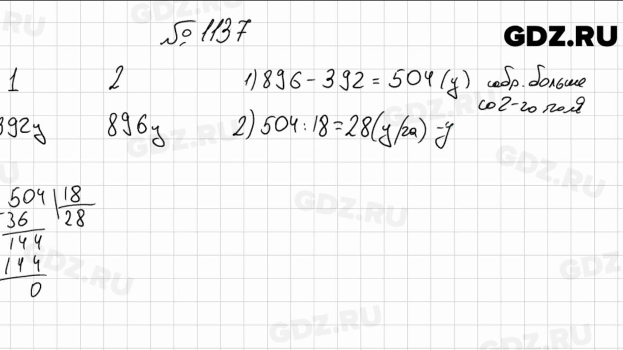 гдз математике язык 5 класс виленкин 1137