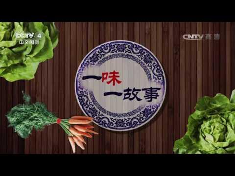 《华人世界》 20170628 | CCTV-4