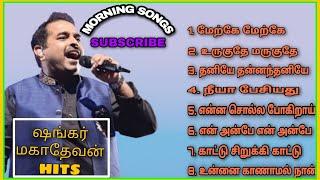காலையில் கேட்கும்  இனிமையான பாடல்கள்   Shankar Mahadevan Hits   Ilayaraja Melody   Morning Melodys