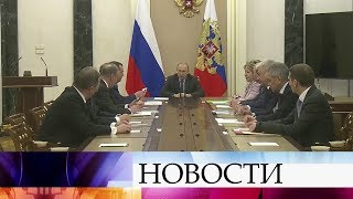 Владимир Путин провел совещание с постоянными членами Совета Безопасности.