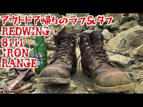 【アイアンレンジ】アウトドア帰りのラフ&タフ Redwing 8111 Iron Range【レッドウィング 】
