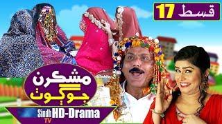 Mashkiran Jo Goth EP 17  Sindh TV Soap Serial  HD 1080p  SindhTVHD Drama