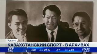 Казахстанский спорт – в архивных документах