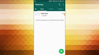 дОБАВИТЬ В ЧЕРНЫЙ СПИСОК ЗАБЛОКИРОВАТЬ В ВОТСАП WhatsApp