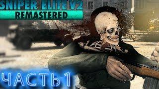 Sniper Elite V2 Remastered ➤  СНАЙПЕР В ДЕЛЕ ➤ПОЛНОЕ ПРОХОЖДЕНИЕ