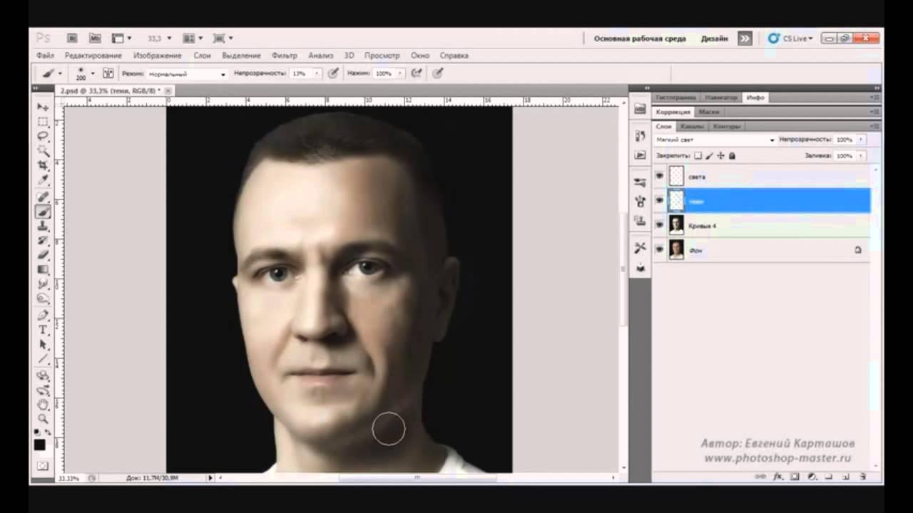 Видеоурок: Photoshop. Ретушь мужского портрета в стиле ...