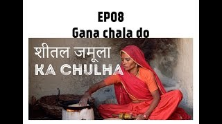 Gana Chala Do- ROCKABYE Misheard Lyrics-Sheetal Jamoola Ka Chulha