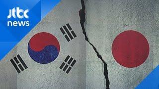 '지소미아 종료' 예상 밖 초강수…배경과 미칠 파장은?