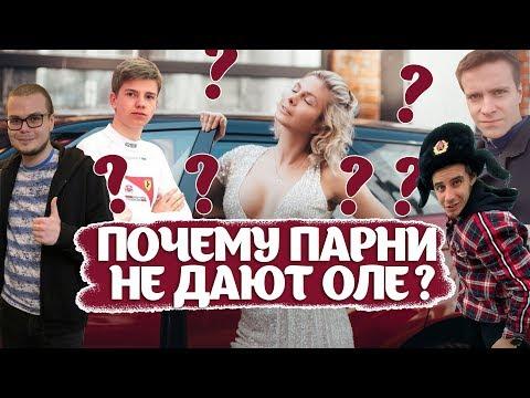 Булкин, Гордей, Шварцман, Iling Show, Ярослав Ефремов и другие мужчины, которые отказали Оле/ Авария