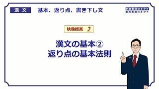 【漢文】 漢文の基本2 返り点の基本法則 (29分) thumbnail