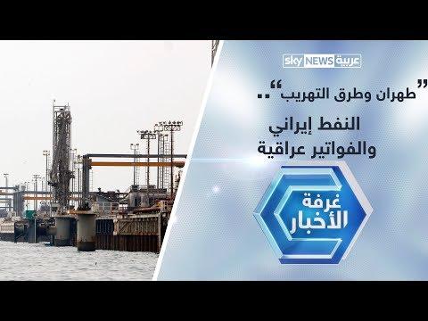 طهران وطرق التهريب.. النفط إيراني والفواتير عراقية  - نشر قبل 45 دقيقة