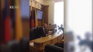 Заместитель председателя гордумы Виктор Тестов зачитывает заявление Ройзмана об отставке