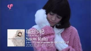 シャープ「LYNX3D docomoSH-03C」CMソング 8th Single 『Snow Rain』201...