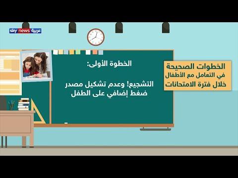 ما هي الطريقة الصحيحة للتعامل مع الأبناء خلال فترة الامتحانات؟  - نشر قبل 4 ساعة