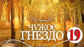 Чужое гнездо (сериал 2015) 19 серия