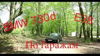 BMW 730 e38 по гаражам(, 2016-06-11T21:17:16.000Z)