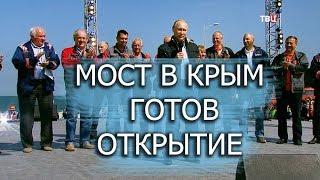 Открытие Керченского моста в Крым сегодня 2018 Видео Путин СМОГ
