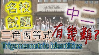 Publication Date: 2019-05-21 | Video Title: MCS 瑪利諾 Maryknoll Convent Scho
