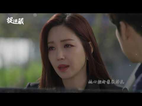 《捉迷藏》EP16|中天娛樂台