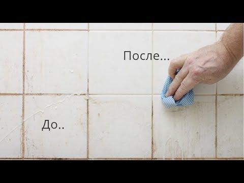Как отмыть швы между плиткой в ванной