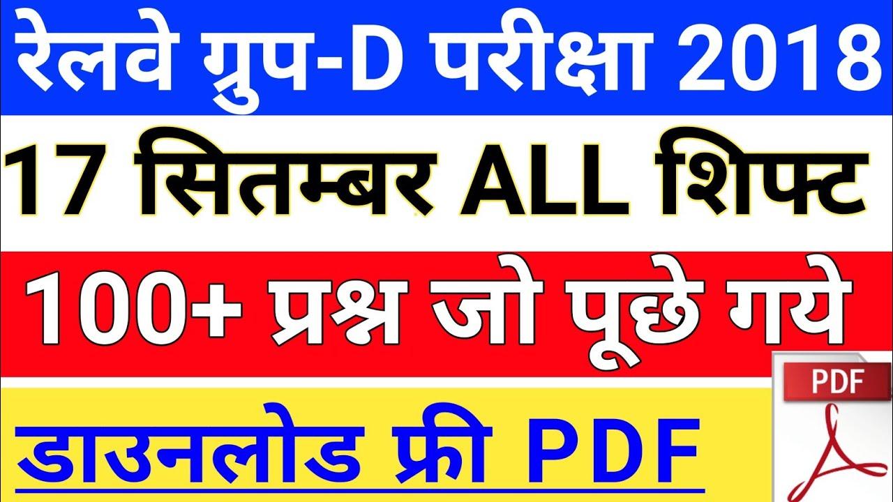 Railway Questions Pdf