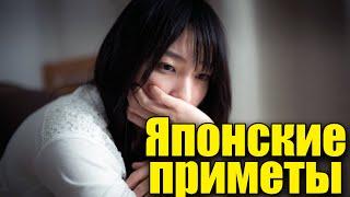 Японские Приметы. 5 Популярных Японских Примет