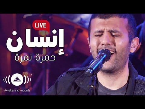 Hamza Namira - Insan | Awakening Live At The London Apollo