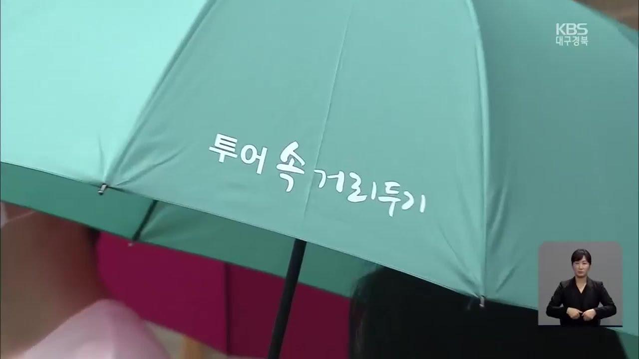 대구시, 추석 연휴 '거리두기' 강화…지역 전파 차단
