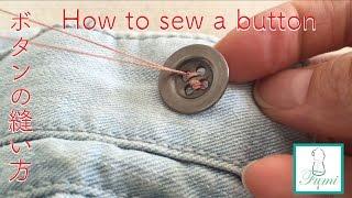 """ボタンの縫い方のビデオです。紳士服の職人さんから教わった、伝統的で""""..."""