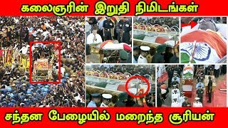 Santhana Pezaiyil – Maraintha Sooriyan | RIP karunanidhi | Kalaignar | DMK Leader