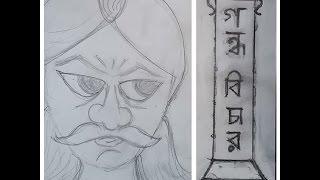 Gondho Bichar - Sukumar Roy