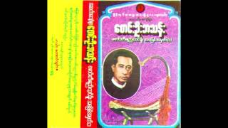 U Ba Than - Basic Method In Music Volume 1