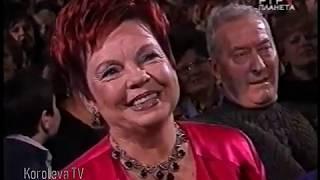 Наташа Королева и Непоседы - мама  / Бенефис 2004