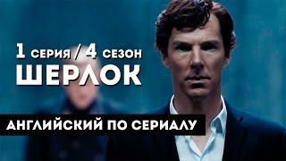 Английский по Шерлоку. 1 серия / 4 сезон (без спойлеров)