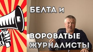 Беларусь. «Дело БЕЛТА»: журналисты ворюги?