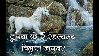 दुनिया की 5 विलुप्त प्रजातियां ॥ Extinct Animals Information (Rahasya Tv) thumbnail