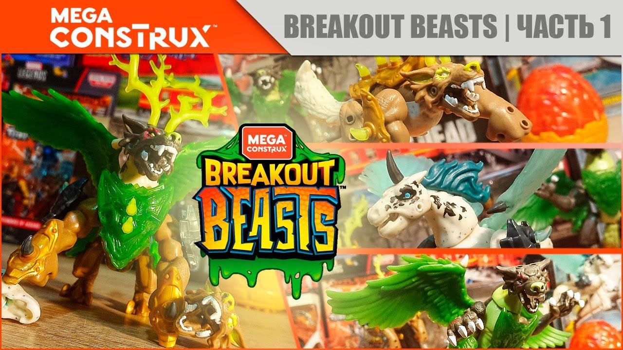 Фантастические твари от Mega Construx  - Breakout Beasts 4 серия - Blazeburst, Vile и Tailtorn