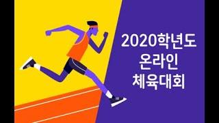 2020학년도 천안공고 온라인 체육대회