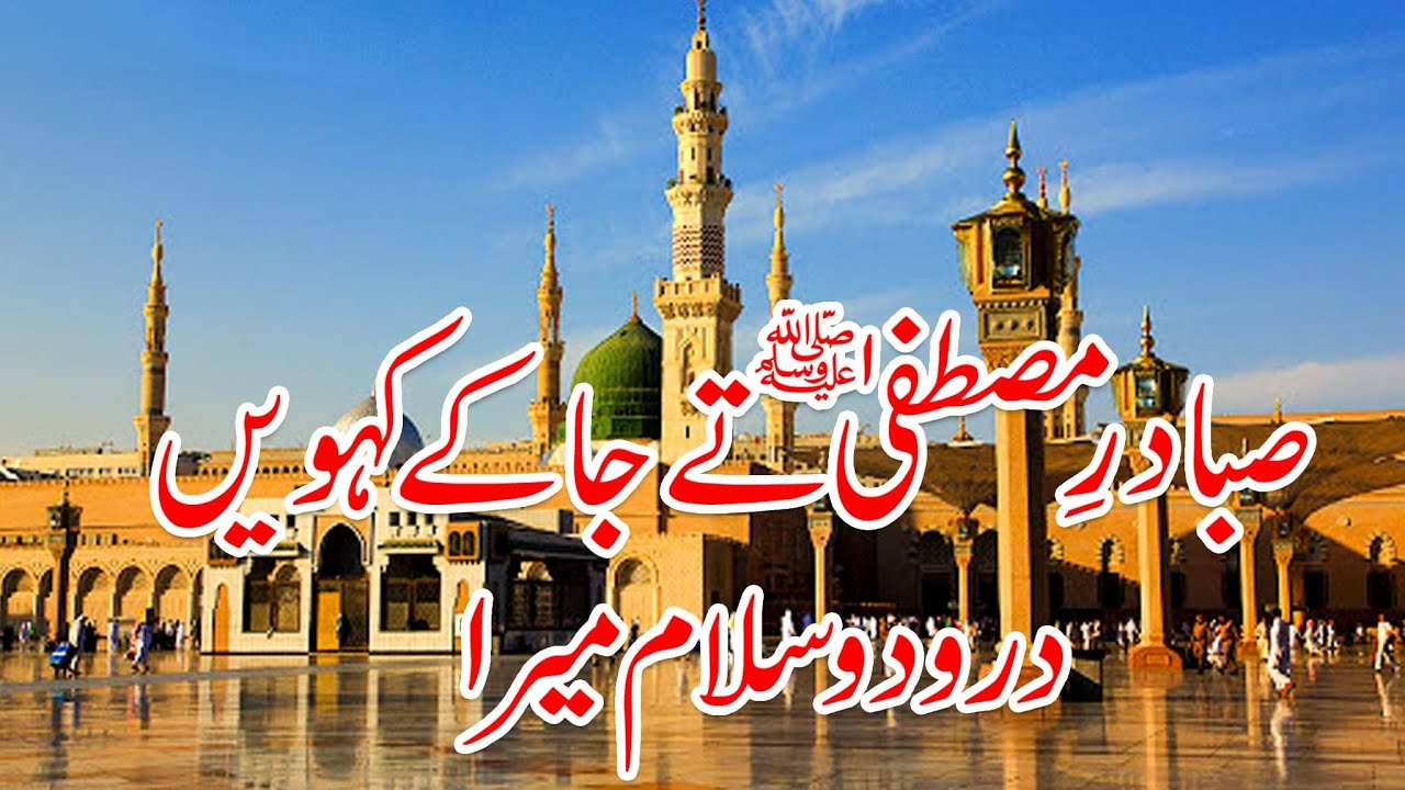 Download Salaam - Saba Dare Mustafa Te Ja K Kavin Darood O Salam Mera - Emotional Ramzan Naat - Hafiz Rashid