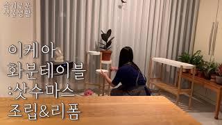 [화분선반 추천] 이케아 화분테이블 / 삿수마스 / 조…