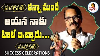Ashwini Dutt Extraordinary Speech At Mahanati Success Celebrations || Allu Arjun, Keerthy Suresh