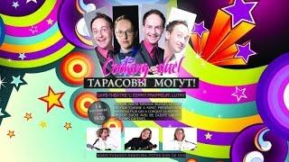 NIkita & Boris Tarasov Show
