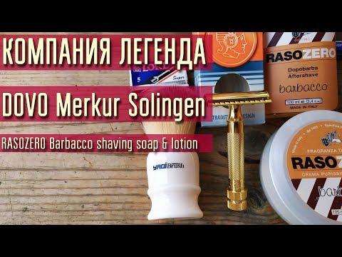 450 Merkur 34G (Solingen), Yaqi 22, RASOZERO Barbacco, LORD Super  бритьё, #homelike